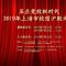 玉兰竞放新时代——2019年上海市校园沪剧大赛(集体组决赛)