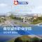 高职院校招生专家直播指导高职招生志愿填报 南京城市职业学院招办老师詹瞻远