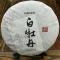 老白茶 2015年白牡丹#勐普秦香习茶记#第58期