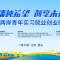 """""""2019两岸青年实习就业创业研讨会""""主题演讲"""