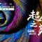 【直击GMIC 广州:香农奖图灵奖得主、5G之父将发表演讲】