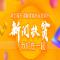 """第七届天津融媒体粉丝狂欢节""""新闻扶贫 我们在一起""""公益活动"""