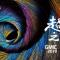 GMIC广州5G未来产业大会