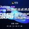 Chainge技术沙龙——破局:数字资产新形态[杭州]正在直播