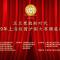 【玉兰竞放新时代——2019上海市校园沪剧大赛颁奖典礼】