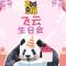 大熊猫飞云9岁生日会 #大熊猫# #生日#