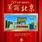 #70年我与祖国同行#之美丽北京系列直播游密云区蔡家洼村