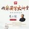 直播丨北师大教授朱小健谈汉字与中华文化