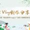 """国学VLOG创作分享沙龙暨 """"我是国学Vlogger""""创作大赛颁奖典礼"""