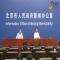 《北京市科学技术奖励办法》新闻发布会