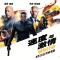《速度与激情:特别行动》发布会,主演 道恩·强森,杰森·斯坦森等出席