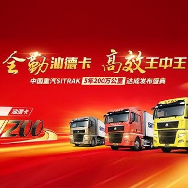中国重汽SITRAK5年200万公里达成发布盛典