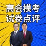 中華會計網校的頭像
