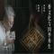 香文化与四季养生 #一条美学实验室#