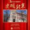 #70年我与祖国同行#之史观北京系列直播中国法院博物馆