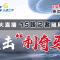 """直击台风""""利奇马""""穿越浙江"""
