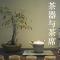茶器与茶席 #一条美学实验室#