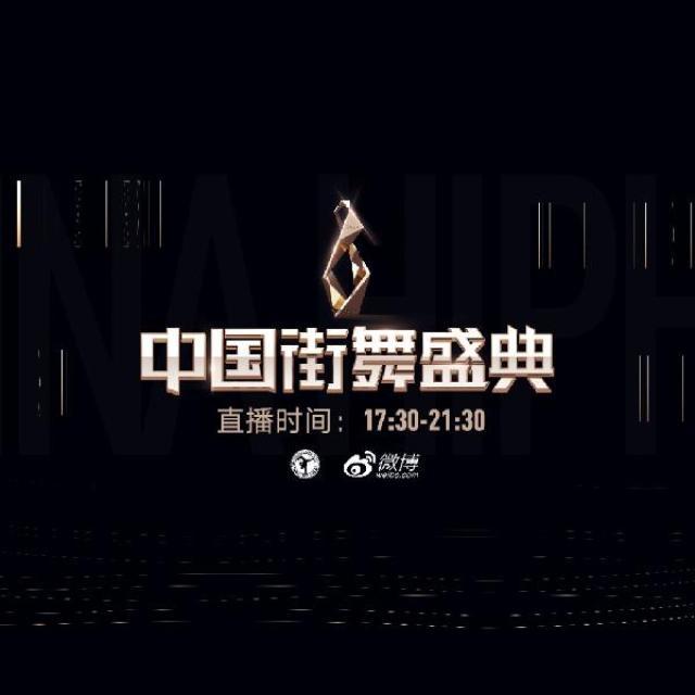 @中国街舞盛典 的一直播