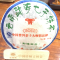 春茗茶业 2017年鑫象2008生饼#勐普秦香习茶记#第64期