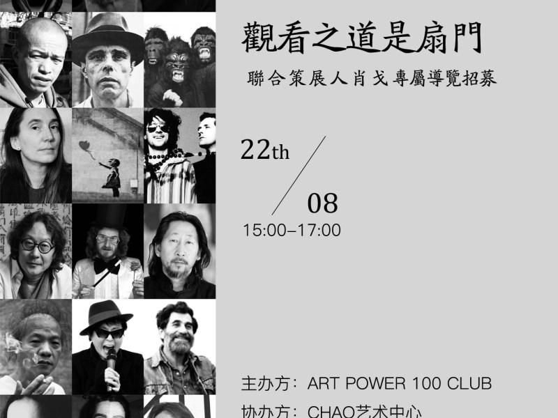 藝術權利榜Art Power 100正在直播