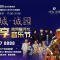 绿城诚园第四届河北乐享音乐节正在直播!