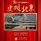 #70年我与祖国同行#之史观北京系列直播中国妇女儿童博物馆