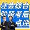 #CPA##注会##综合阶段#职业能力综合测试一 考后点评 主讲教师:陈楠
