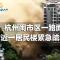 现场直播!杭州路面塌陷新闻发布会