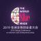 马云卸任前最重要的会!直击2019全球女性创业者大会