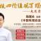 #核心价值观百场讲坛# ——中国有理由自信