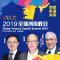 2019全球創投峰會