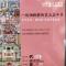 一起嗨翻藝術的夏天 北京當代藝術展專屬導覽