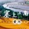 """天下黄河富宁夏——安哥带你走进""""塞上江南,鱼米之乡"""""""