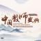 直播:新浪2019中国教师盛典