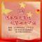 重温红色文化网络直播走进——红军标语博物馆