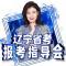 2019年辽宁省公务员考试 报考指导会