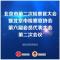 北京市第二次检察官大会暨北京市检察官协会第六届会员代表大会第二次会议#政在播#