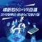 裸眼看5G+VR直播,2019物博会·移动5G+互联万物