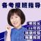 2019辽宁省考备考报班指导——优仕韩善英校长