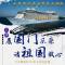 """【下血本了!安哥带你登上世界上最大的豪华游轮】今天,#中国政法70年#巡回直播来到天津,安哥带你走进全国面积最大的保税港区。在全国最大的游轮母港里,登上世界上最大的豪华邮轮之一""""海洋量子号"""""""