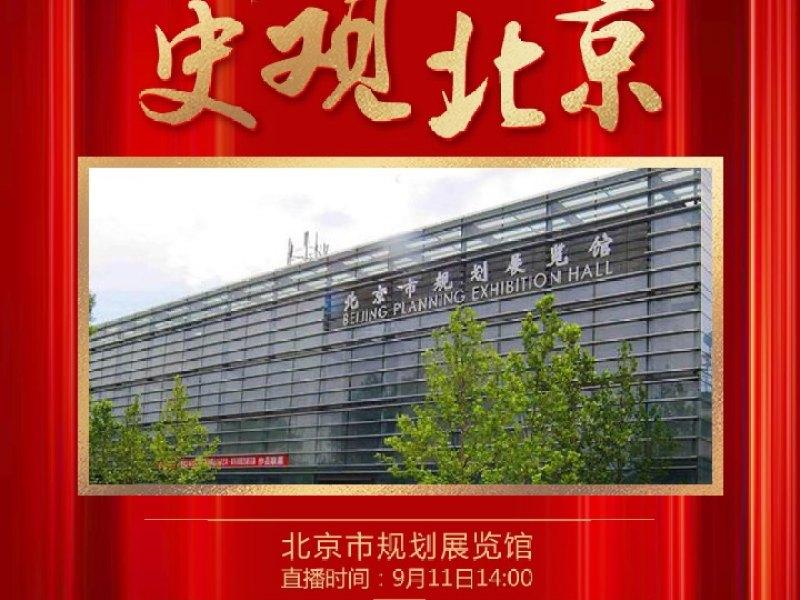 北京发布正在直播