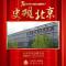 #70年我与祖国同行#史观北京系列直播北京市规划展览馆