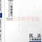 2019法考民法主观题(五续)