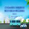 公交车和出租车行业事故警示会暨百日交通安全竞赛活动部署会