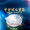"""【国之重器!安哥带你探秘""""中国天眼""""】位于贵州黔南州的世界最大的单口径球面射电望远镜FAST,在大山深处惊艳世界,望穿苍穹。#中国政法70年#贵州站,安哥带你揭开""""天眼""""的神秘面纱,聆听来自宇宙深处的天籁之音"""