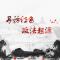 【#追梦70年#几回回梦里回延安,安哥带你寻访红色圣地[心]】今天,#中国政法70年#系列直播来到了红色革命圣地——延安。这里有守护边区的保安处,维护公平正义的高等法院以及保护政治安全的社会部。与安哥一起寻访红色政法起源,带你了解不一样的政法故事!