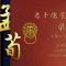 直播   第14期两岸国学大讲堂今晚开讲,梁涛教授讲儒学