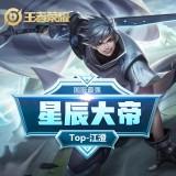Top-江澄?的頭像
