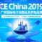 """在当下新生代消费者和""""互联网+""""的崛起,整个全球市场都正面临一场新的变革,9月19日-21日,在广州#CE China# 2019 电子消费品及家电品牌展上,作为中国个护智造行业标准的缔造者之一的月立,也在用自己的专利产品和实力,向全世界亮出""""中国智造""""新形象。"""