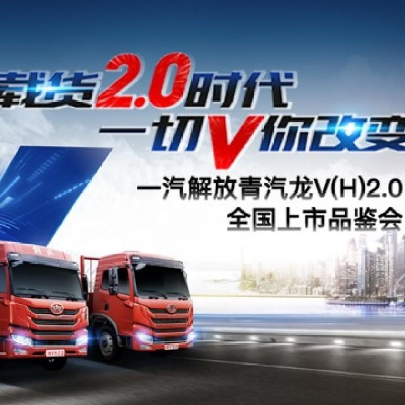 一汽解放青汽龙V(H)2.0全国上市品鉴会郑州站现场